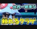 【実況】ポケモン剣盾 でたわむれる 世界一健康なクラゲ