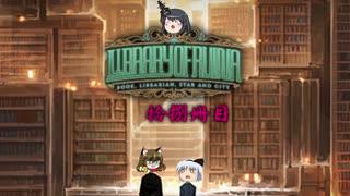 不幸村 Library Of Ruina その18