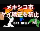 【ゲイニュース】メキシコ市 ゲイ矯正を禁止へ