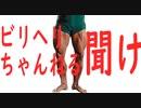 【喧嘩】ビリヘリちゃんねる 聞け【木吉チャンネル】