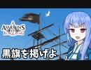 【アサシンクリード4】琴葉姉妹の優雅な海賊日誌#12
