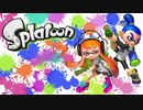 2015年05月28日 ゲーム スプラトゥーン 挿入歌 「シオカラ節」(シオカラーズ)