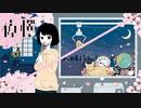 【ニコカラ】夜桜 feat.めいちゃん / Flower【off vocal】