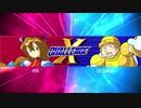 【Xチャレンジ】ステージ9-3 ハード アーマーなしクリアー