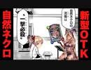 【シャドバ新弾】ヤバくなったら〝一撃必殺〟でキメろ!チマチマ削ってヨシ! OTKしてヨシ!対策不能の新型 OTK自然ネクロ【Shadowverse / シャドウバース】