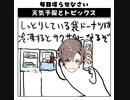 天気予報Topicsまとめ2020/07/08~2020/07/14