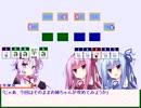 【VOICEROID】スタッカートプレイ動画【ミニゲーム】