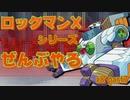 【ロックマンX8】ロックマンXシリーズ全部やる8 part7 【アイスノー・イエティンガー】
