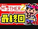 【実況】MOTHER2の思い出「最終回」43