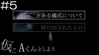 【実況プレイ】仮にAくんとしよう Part.5