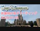 東京デイズニーランド再開!シンデレラ城グリーティング【2020年7月5日】