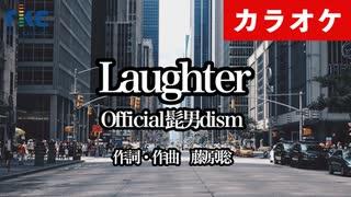【ニコカラ】Laughter / Official髭男dism(生演奏)【超高音質】