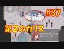 頭「咲-saki-」でオヴェルスの翼!#37:咲-saki-と共通点多い金賞受賞フリゲをゆっくり実況