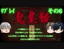 【刀剣乱舞】鬼屋敷 その6【CoCリプレイ】