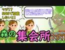 森の集会所【2/2】