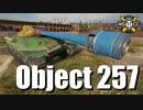 【WoT:Object 257】ゆっくり実況でおくる戦車戦Part755 byアラモンド