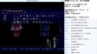 悪魔城ドラキュラX 月下の夜想曲 SS版実況プレイ part23
