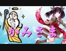 【AIきりたん】かみさま/ペリカ【GUMI】