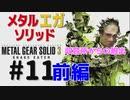 METAL GEAR(EGA) SOLID3[収容所からの脱出]メタルギアソリッド3女性実況生配信#11前編