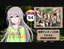 【モバマス】星輝子とキノコの話54 マツタケ絶滅危惧種指定