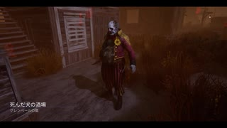 【Dead by Daylight】儀式日和 part4【ゆ