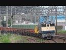 【どこまで】EF651128牽引ロングレール輸送列車(ロンチキ)(20200714)【行くのか】