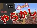 【Minecraft×人狼×自作回路#EX】ついにアイツがやらかした!...