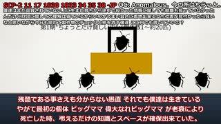 【SCP紹介】SCP-2 11 17 1830 1833 34 35