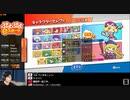 2020/6/23 ぷよぷよeスポーツ くまちょむ対AI(Tぷよふら) 10本先取