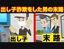 【漫画】出し子詐欺をした男の末路【マンガで解説】