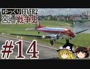 【Transport Fever 2】ゆっくり交通戦争史 Part14