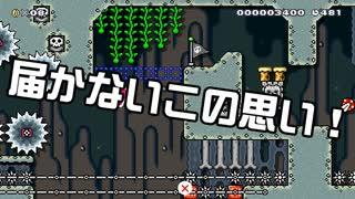 【ガルナ/オワタP】改造マリオをつくろう!2【stage:58】