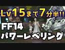 【FF14】高速効率レベル上げ!【パワーレベリング】