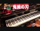 鬼滅の刃/LiSA/Piano
