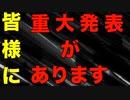 【ダークソウル3土下座侍】【ゴーストオブツシマ】重大発表!!DEOチャンネル初の試み!!【GhostofTsushima】【DARKSOULSIII】
