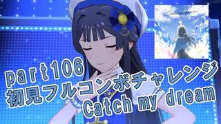 【ミリシタ実況 part106】失敗したら10連ガシャ!初見フルコンボチャレンジ!【Catch my dream】