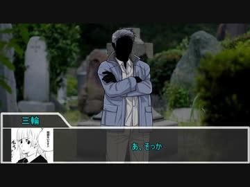 『【新クトゥルフ神話TRPG】ペーパー・チェイス 第二話【実卓リプレイ】』のサムネイル