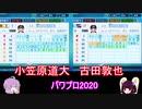 【パワプロ2020】小笠原道大と古田敦也を作ってみた結月ゆかり