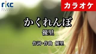 【ニコカラ】かくれんぼ / 優里(生演奏)【超高音質】