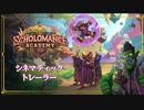 「魔法学院スクロマンス」シネマティックトレーラー | 告知ビデオ