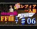 (ニコ動)Steam版FFⅢ新レフィア一人旅♯06