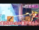 【フォートナイト】金ピストルVS金アサルト性能検証