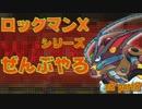 【ロックマンX8】ロックマンXシリーズ全部やる8 part8 【アースロック・トリロビッチ】
