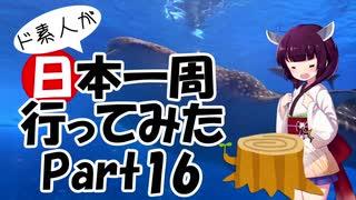 ド素人が日本一周行ってみた Part16【屋久