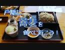 #3 V-strom250で戸隠に蕎麦を食べに行こう!!