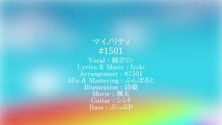 【鏡音リン】 マイノリティ 【オリジナル】