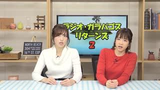 【有料配信】「ラジオ・ガラパゴス リターンズ 2」前編