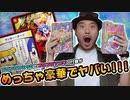 【開封】今月号のコロコロコミック&コロコロアニキの付録がめっちゃ豪華でヤバい!!!