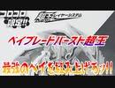 ベイブレードバースト超王~最強のベイを組み上げろッ!!~