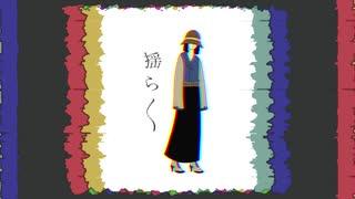 揺らゆら / 初音ミク